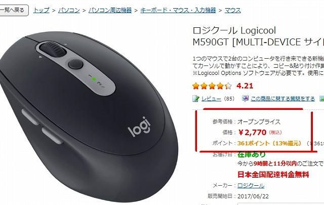 ヨドバシのマウス