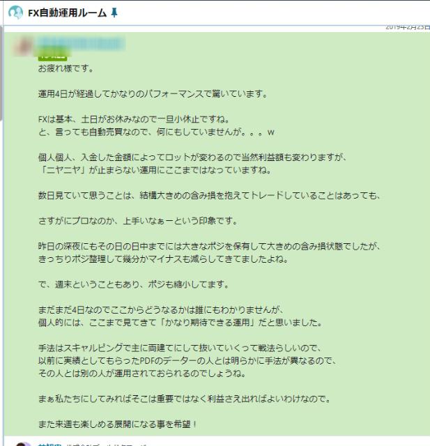 GEM FOREX 評判