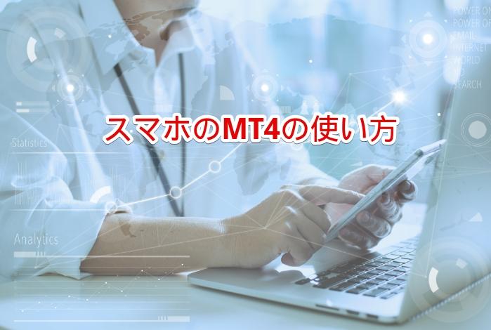 スマホのMT4使い方