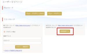 ユーザーマイページ|GEMFOREX