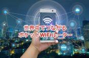 海外で使えるWiFi