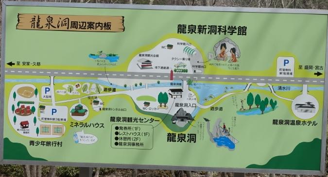 龍泉洞周辺マップ