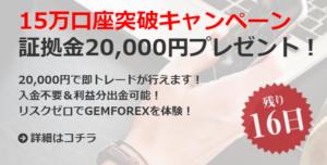 GEMFOREXの口座開設ボーナス