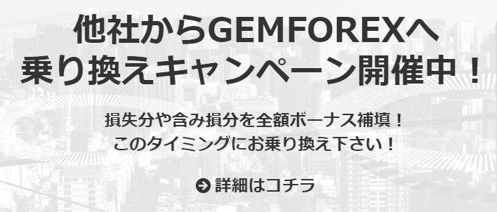 GEMの乗り換えキャンペーン