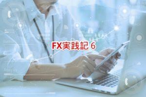 FX実践記6