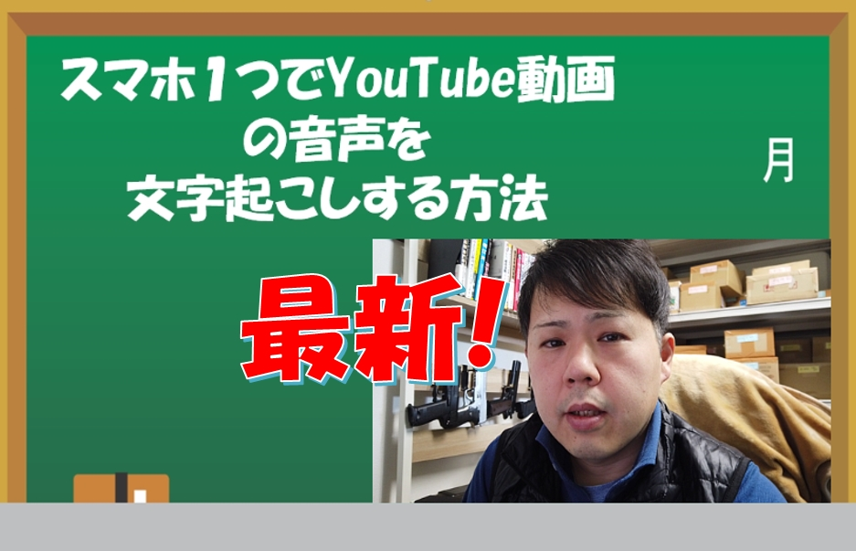 動画を文字起こしする方法