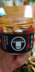 牛タンラー油